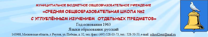 МБОУ СОШ 2 Реутов